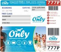 Сертификат подарочный (в виде авиабилета) для магазина всё для пляжа ONLY г. Иркутск
