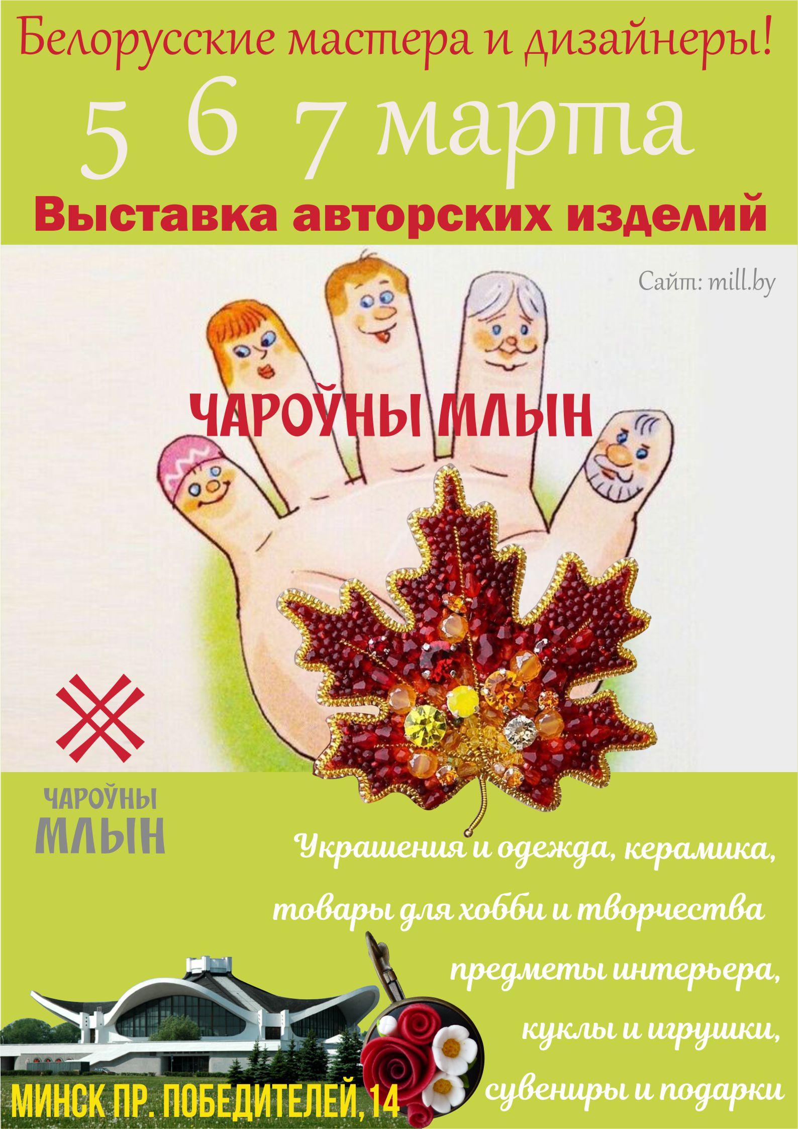 Дизайн-макет афиши выставки ручной работы фото f_20260082ca003d0c.jpg