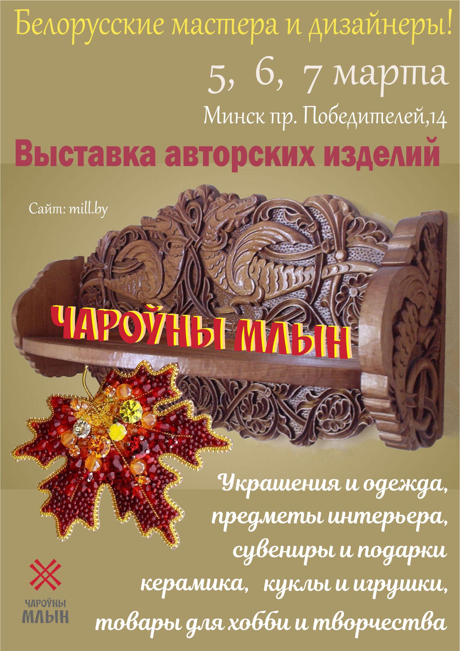 Дизайн-макет афиши выставки ручной работы фото f_65160082cb22b6c5.jpg