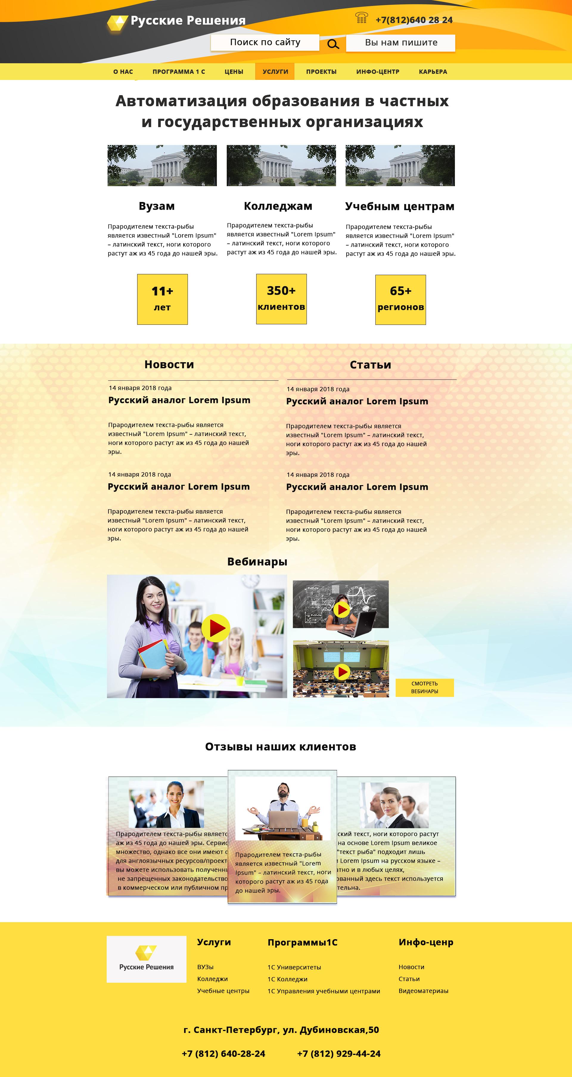 Дизайн главной страницы сайта фото f_2445a60804fd3b14.jpg
