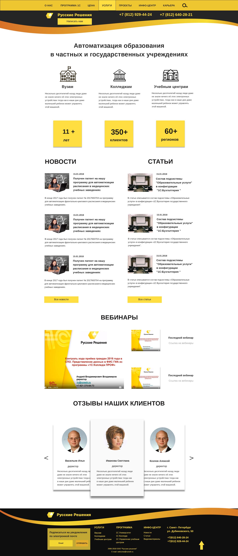 Дизайн главной страницы сайта фото f_9905a60efcc7b5e2.jpg