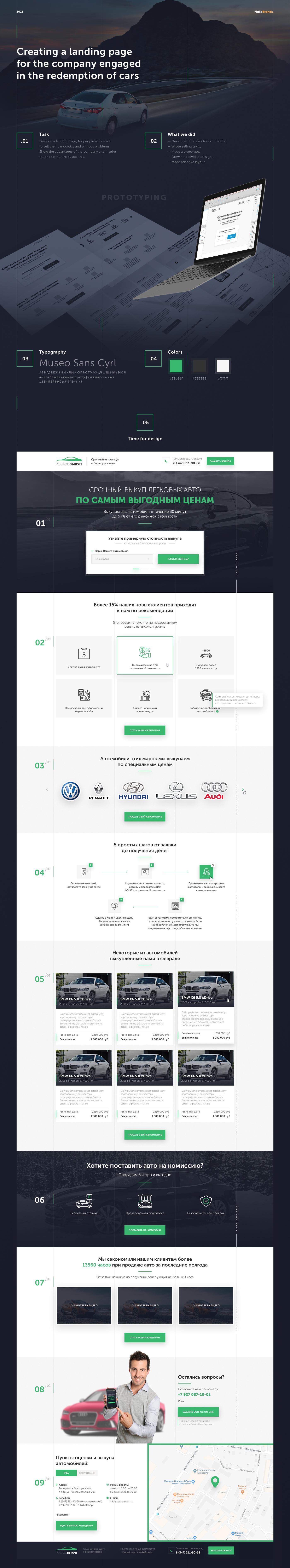 Landing Page «под ключ» для компании РосГосВыкуп