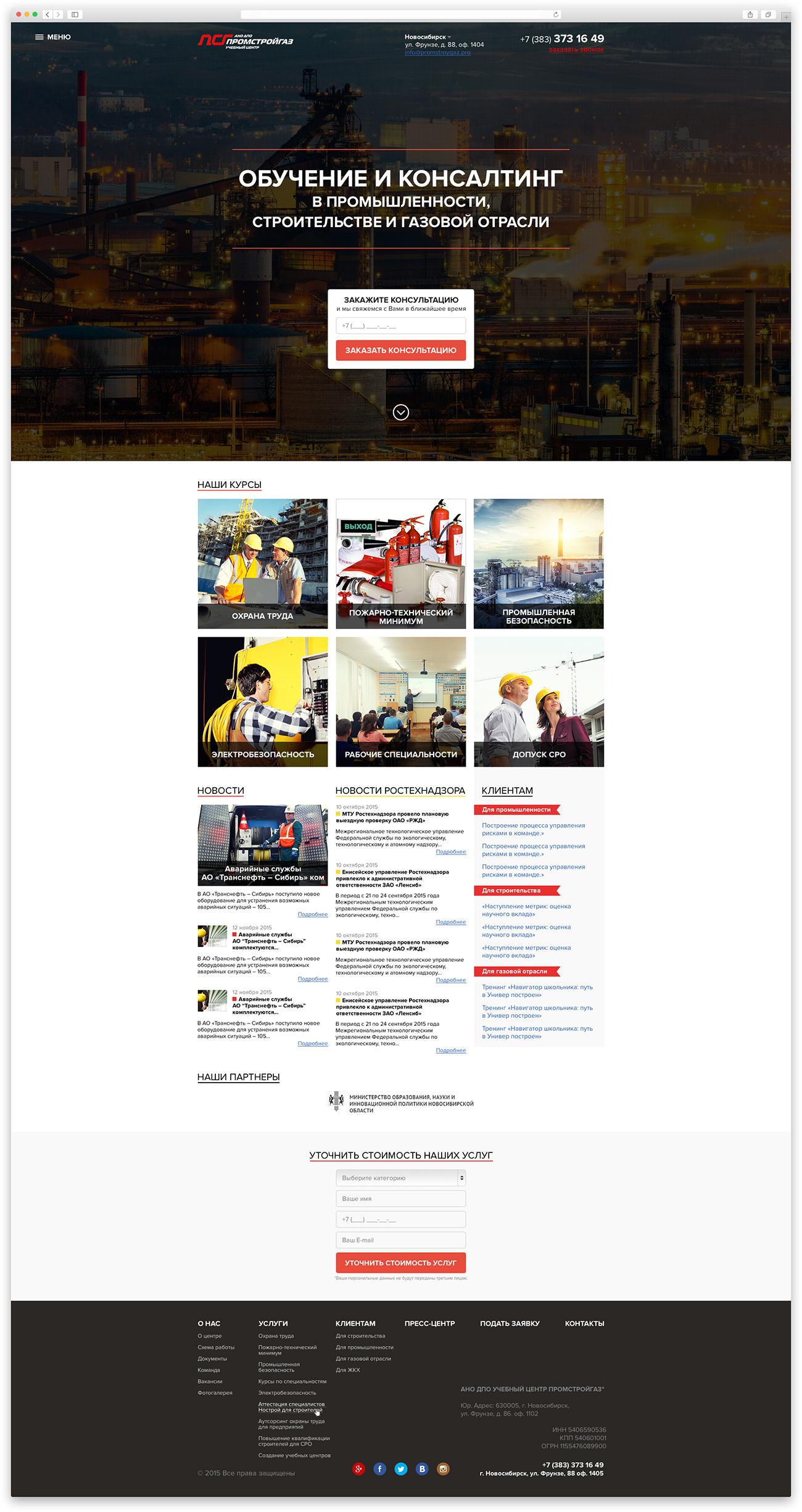"""Главная страница для сайта компании """"Промстройгаз"""""""