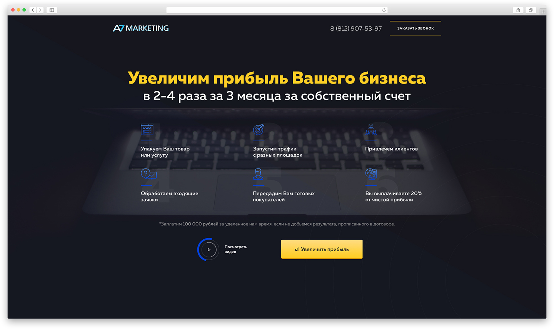Одноэкранный Landing Page для компании «A7 Marketing»