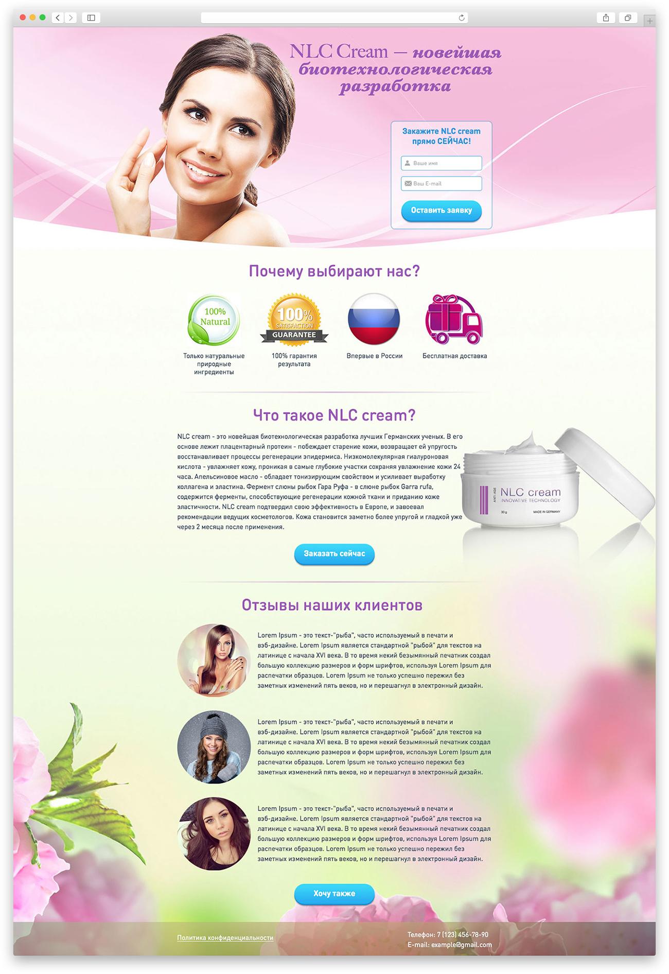 "Landing Page для компании ""NLC Cream"""