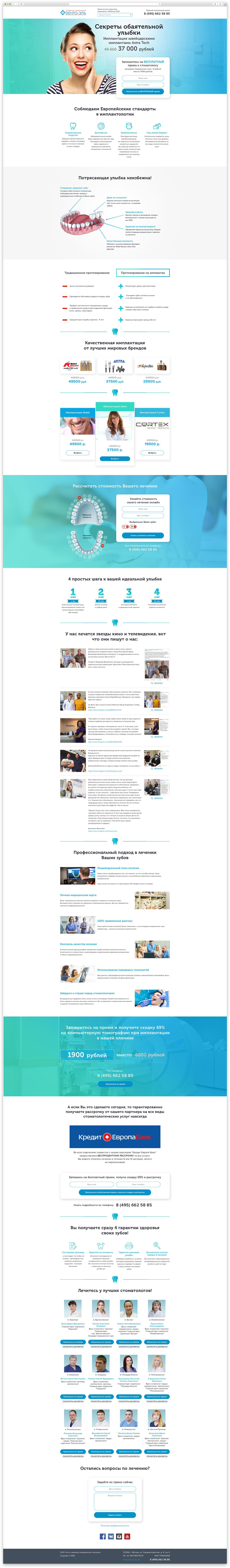 """Серия Landing Page для компании """"Денто-Эль"""""""