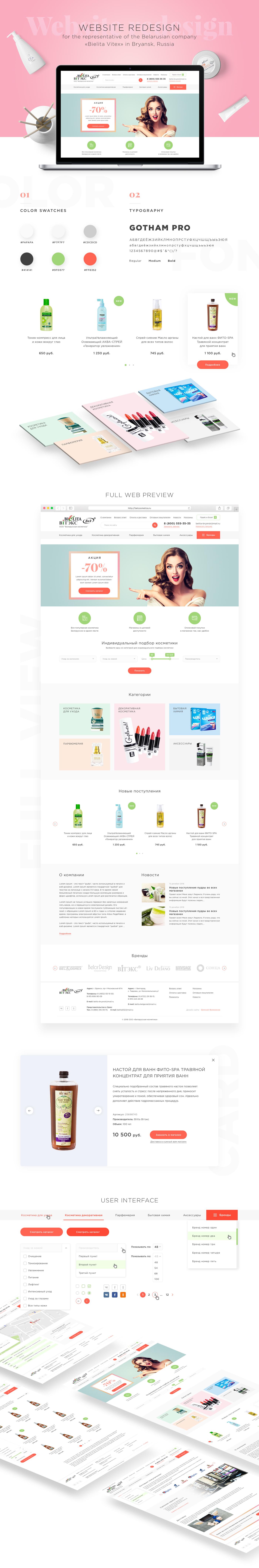 Сайт-визитка для представительства компании «Belita Витэкс» в Брянске