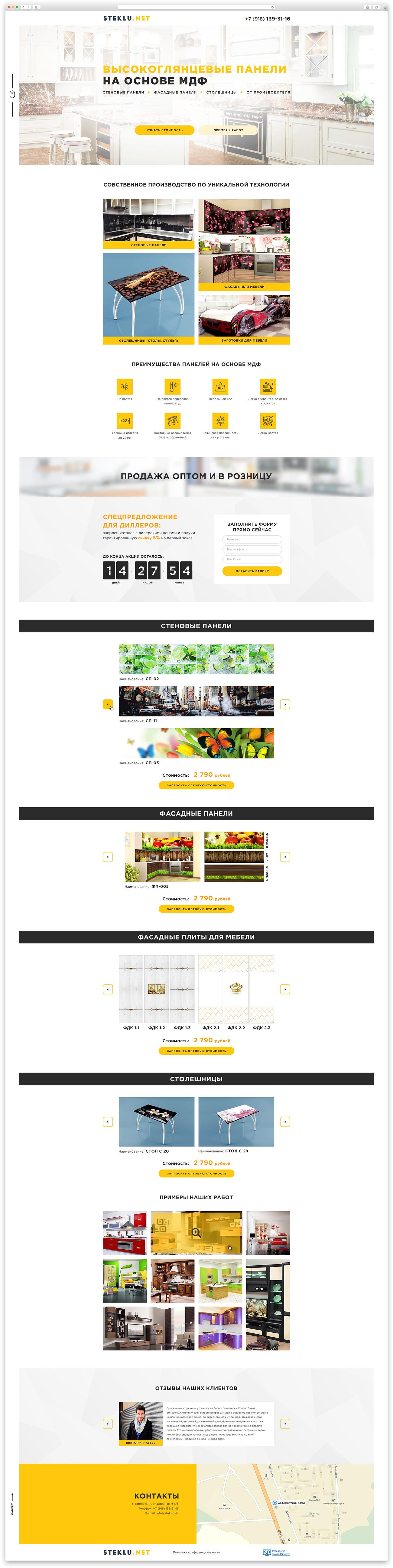 Landing Page для компании по изготовлению высокоглянцевых панелей