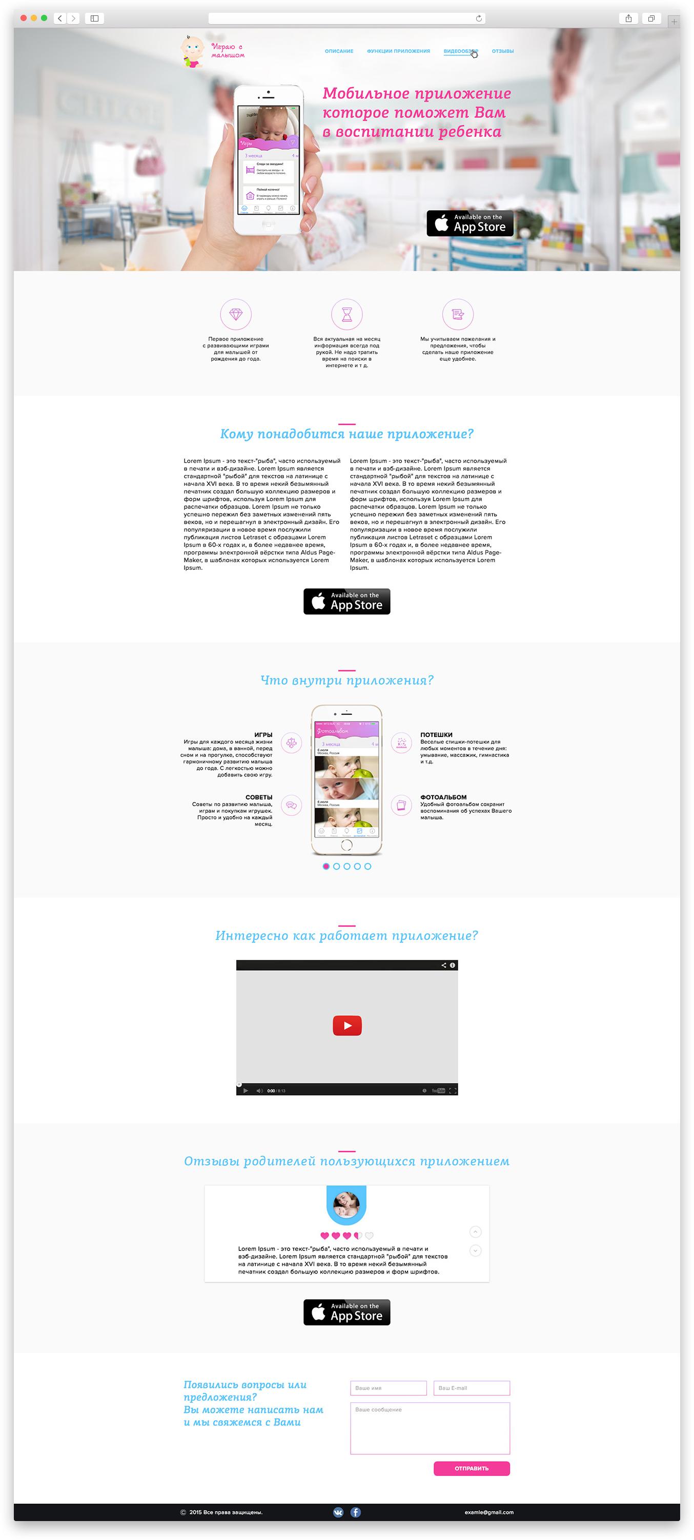 """Landing Page для рекламы мобильного приложения """"Играю с малышом"""""""