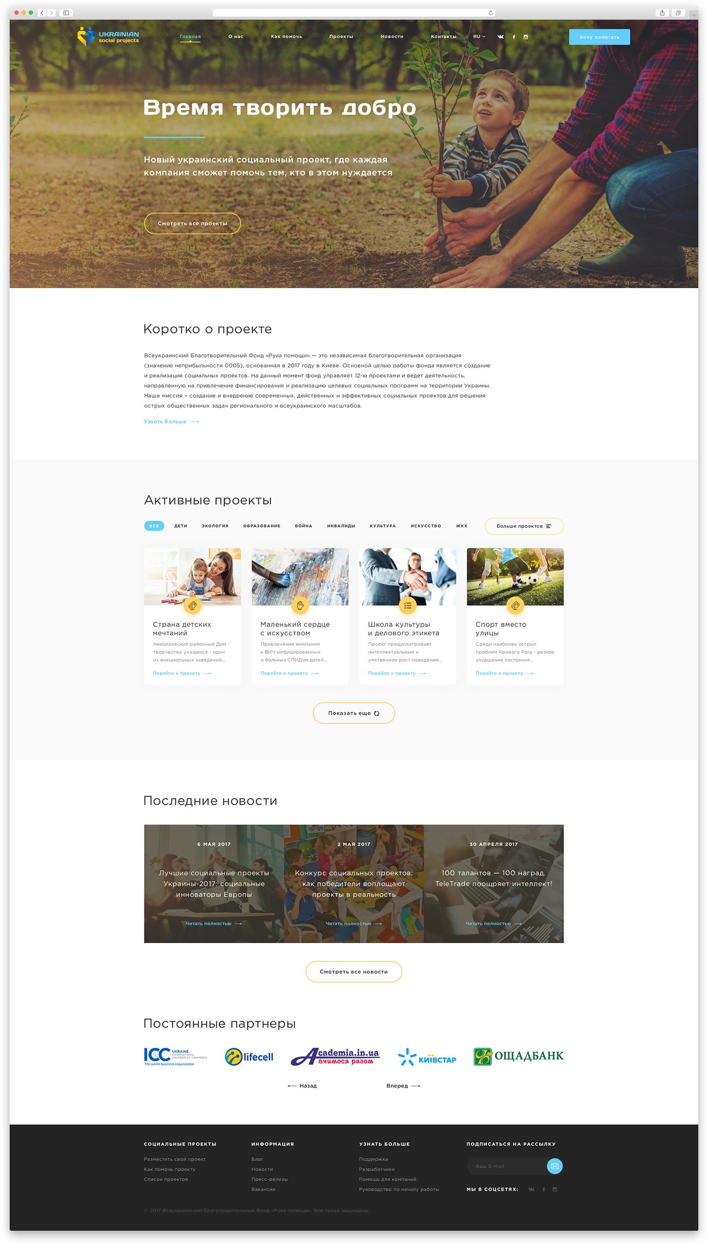 Главная страница для социального проекта
