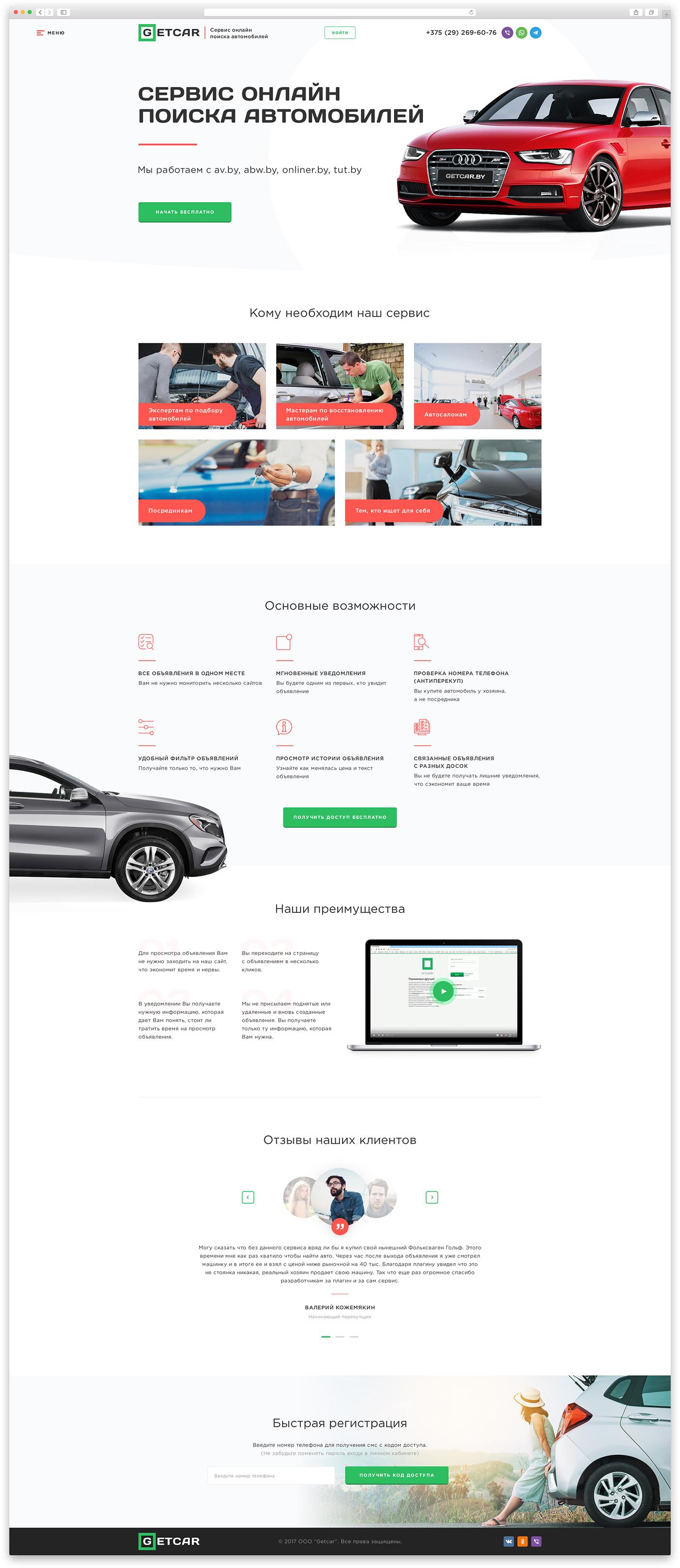 """Главная страница для сайта """"GetCar"""""""