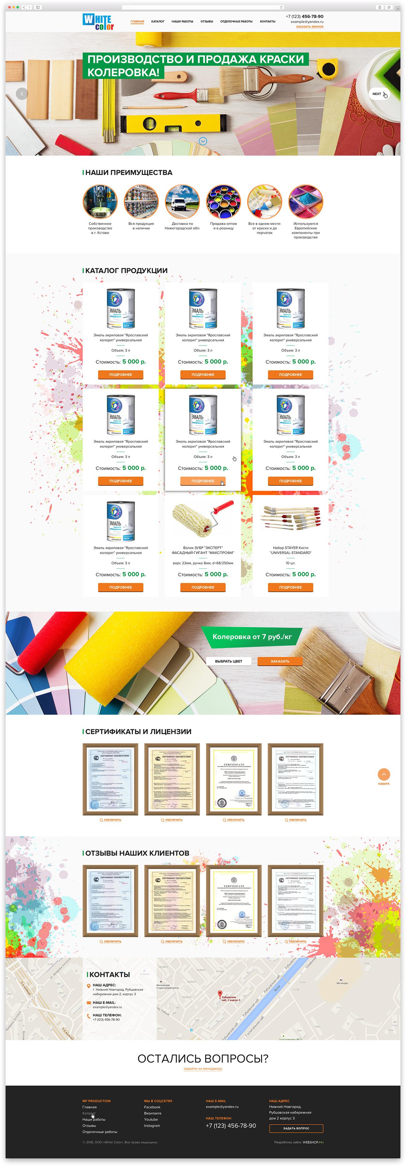 "Сайт-визитка для компании по продаже краски ""White Color"""