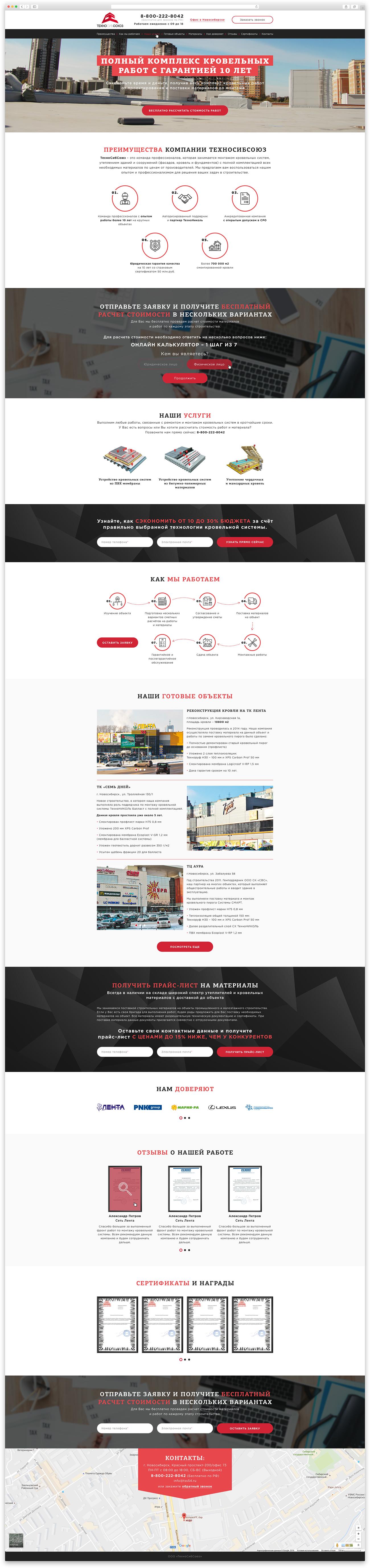 "Landing Page для компании ""ТехноСибСоюз"""