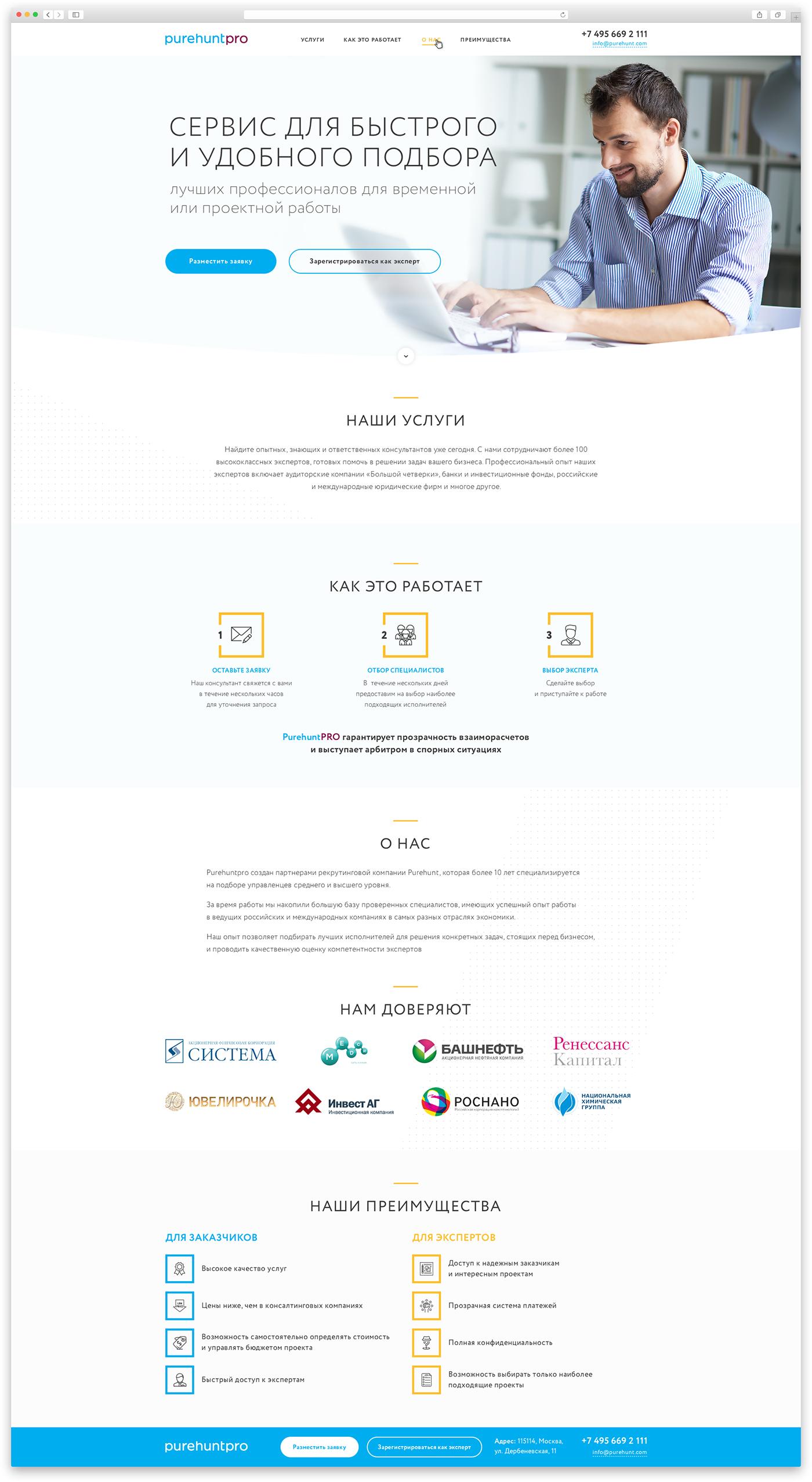 "Landing Page для компании ""Purehunt PRO"""