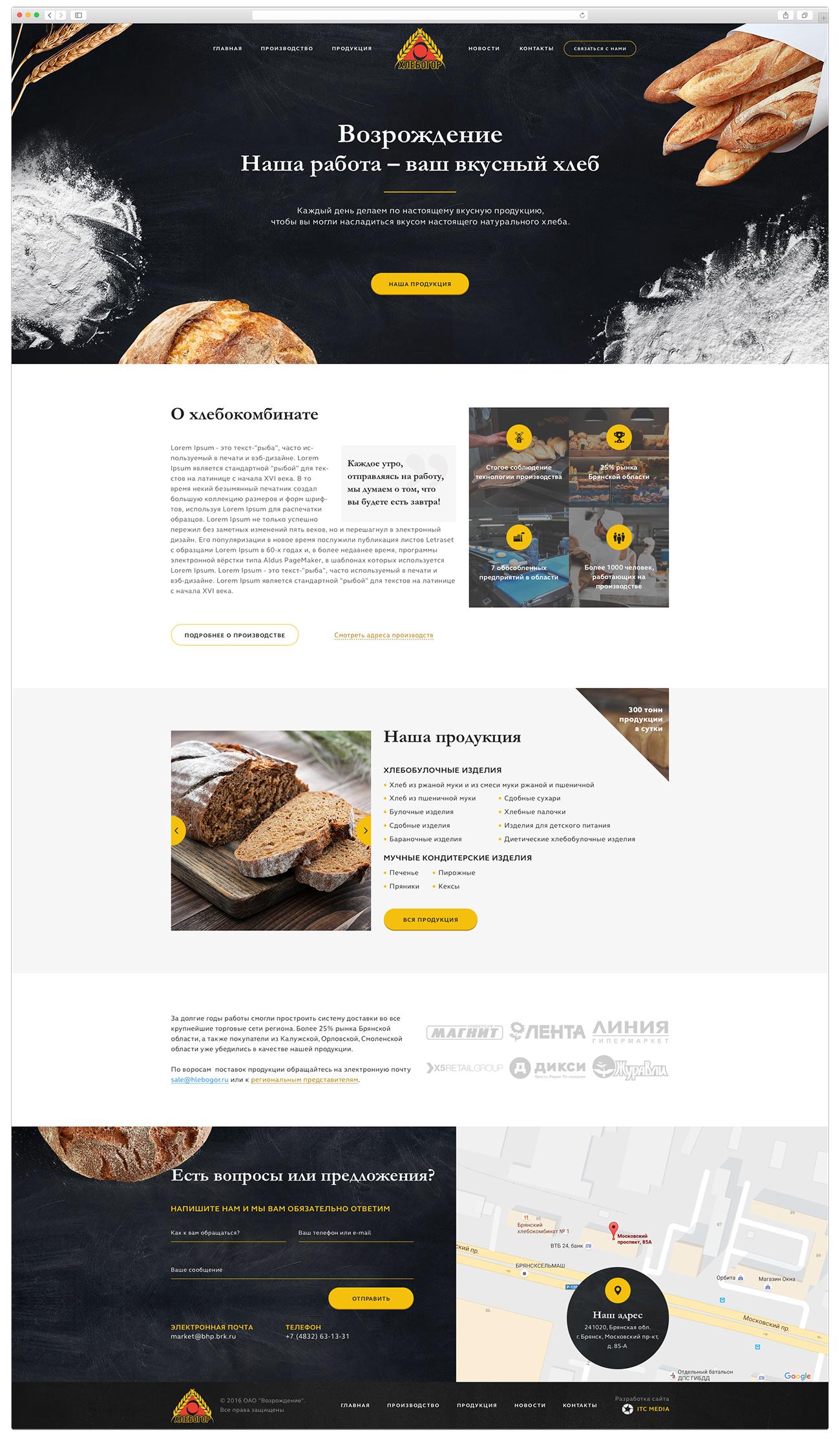"""Главная страница для сайта компании """"Хлебогор"""""""