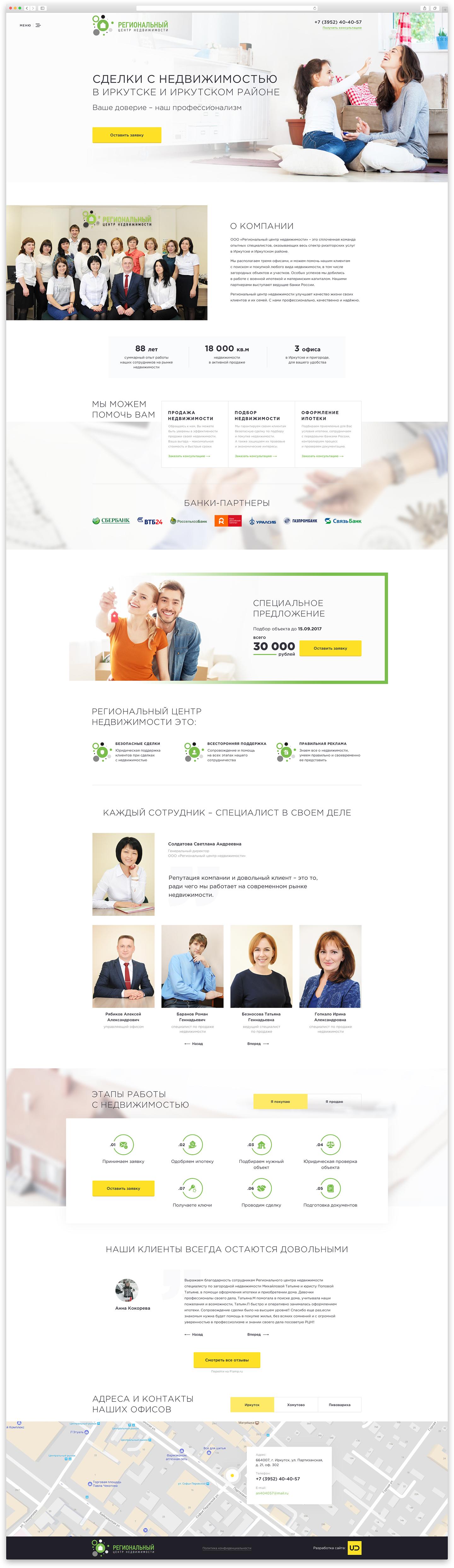 Landing Page «под ключ» для ООО «Региональный центр недвижимости»