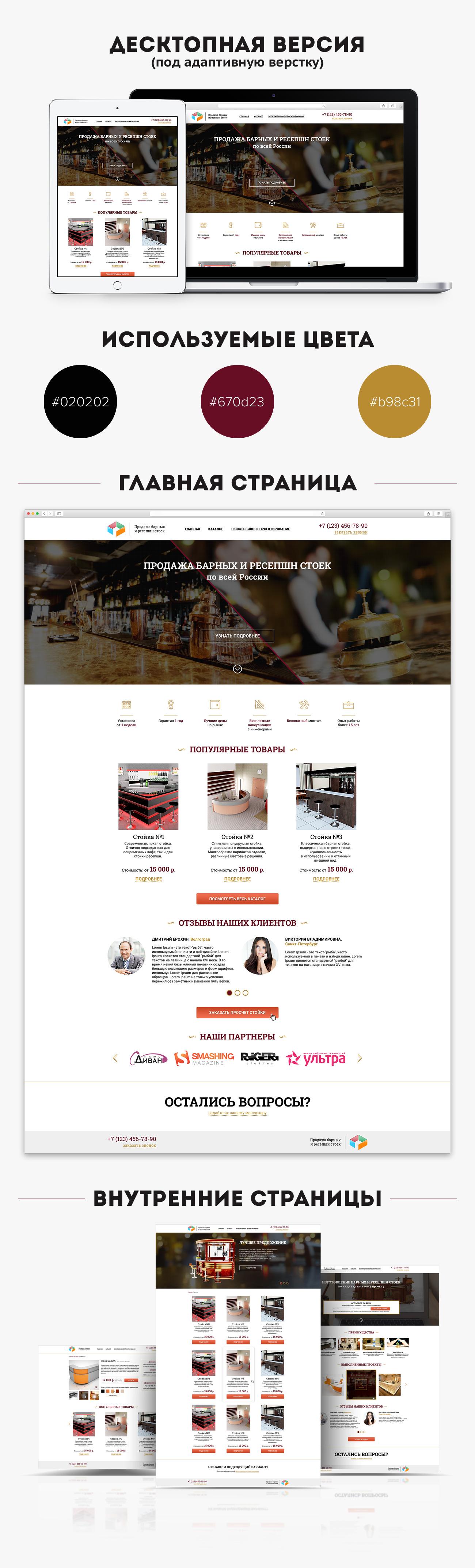 Сайт-визитка по продаже барных и ресепшн стоек