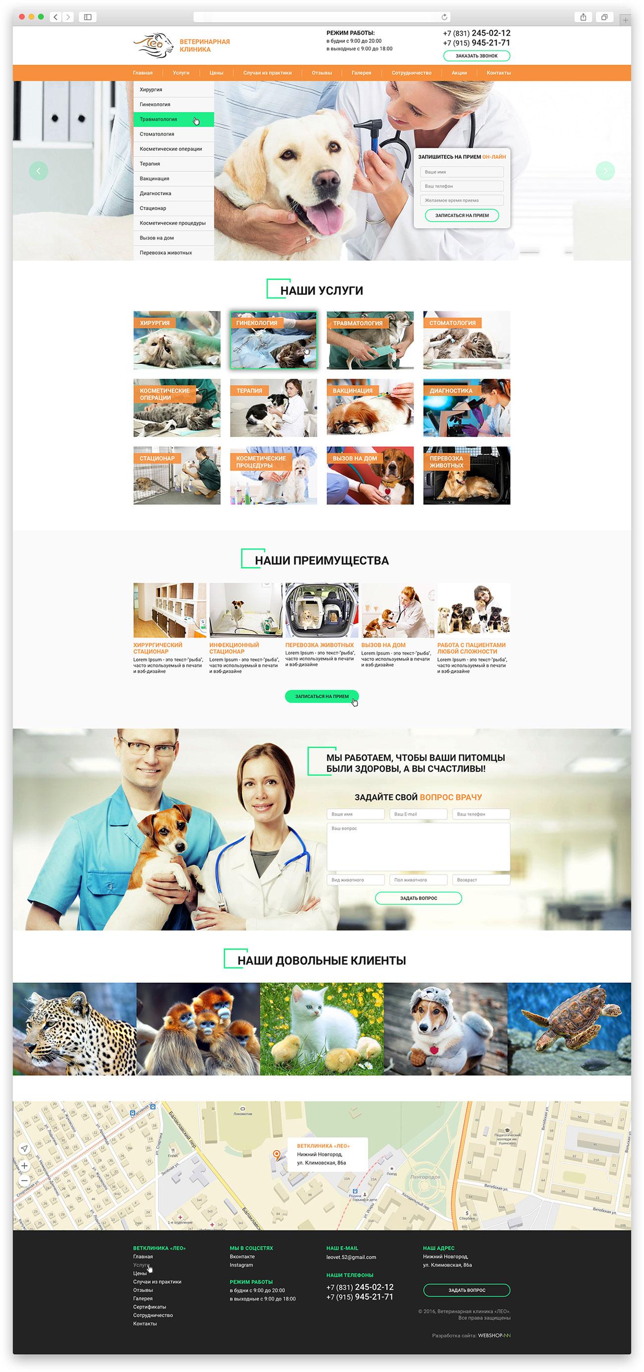 """Сайт-визитка для ветеринарной клиники """"Лео"""""""