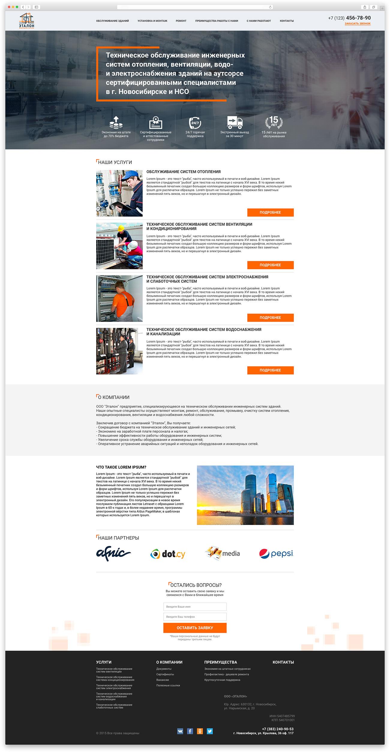"""Главная страница для сайта компании """"Эталон"""""""