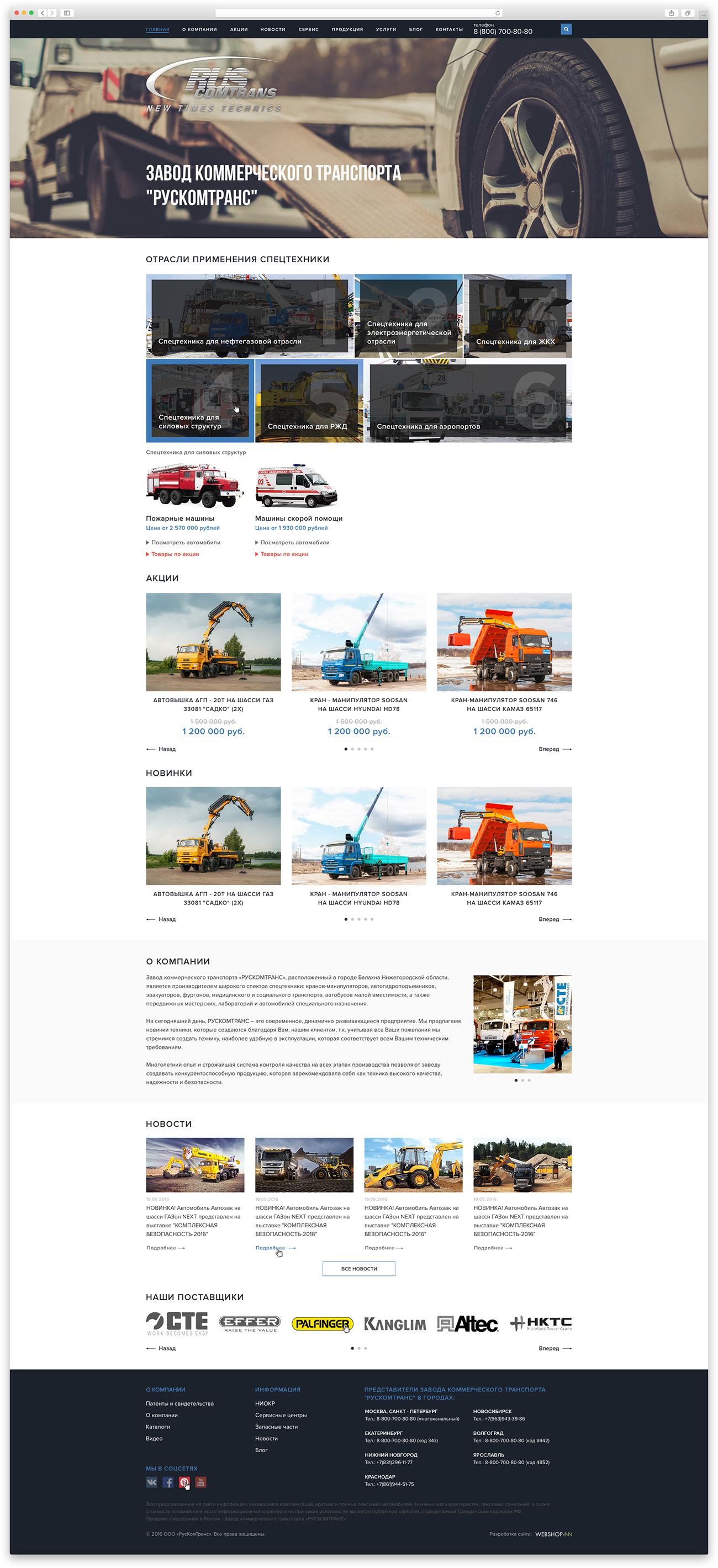 """Главная страница для сайта компании """"Рускомтранс"""""""