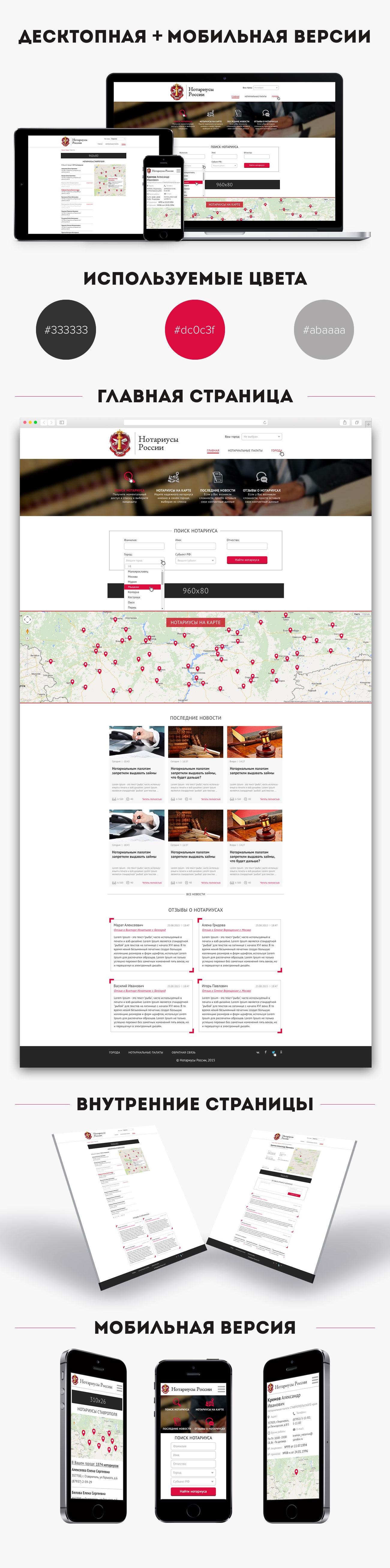 """Адаптивный дизайн сайта по подбору нотариусов для компании """"Нотариусы России"""""""