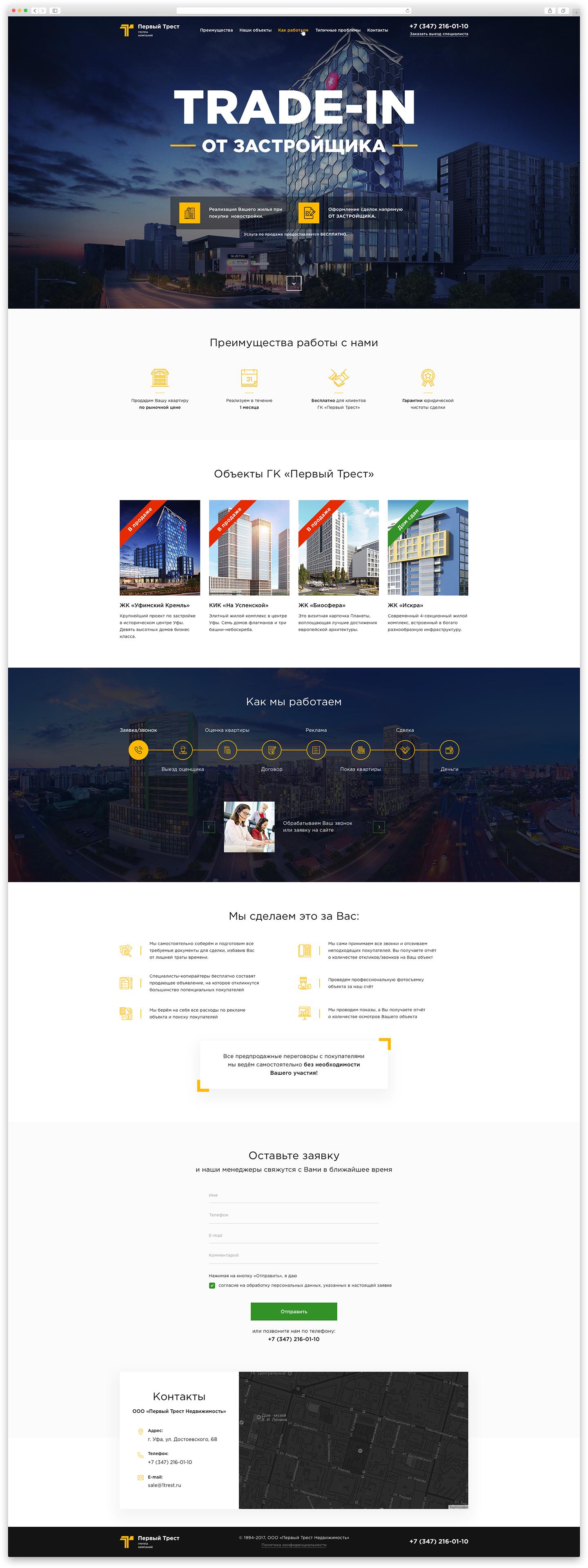 Landing Page для компании «Первый Трест»