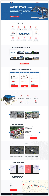Landing Page для компании по строительству объектов из ЛСТК