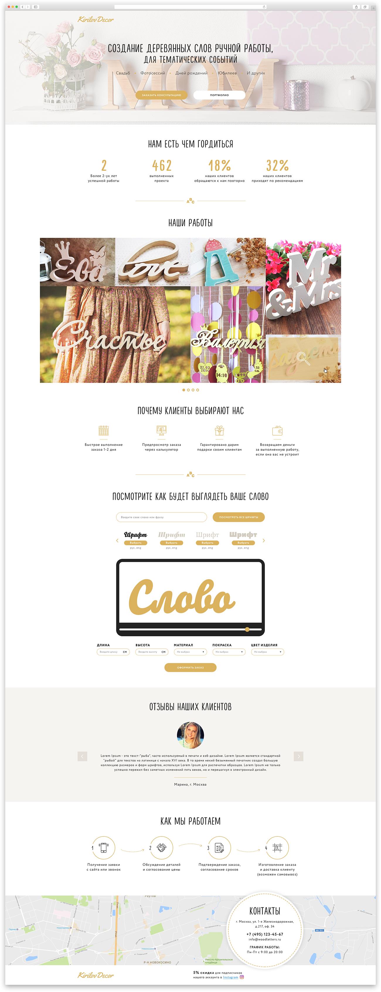 Landing Page для компании по изготовлению деревянных слов