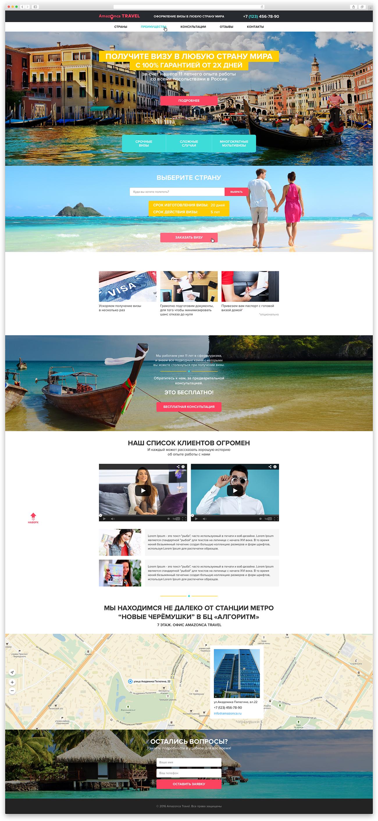 "Landing Page для туристического агентства ""Amazonca Travel"""
