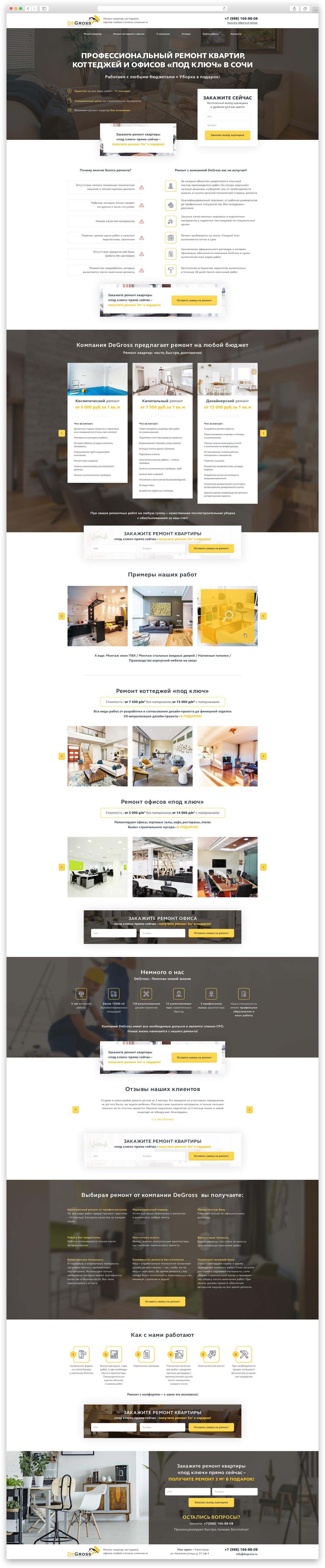 "Landing Page для компании ""DeGross"""