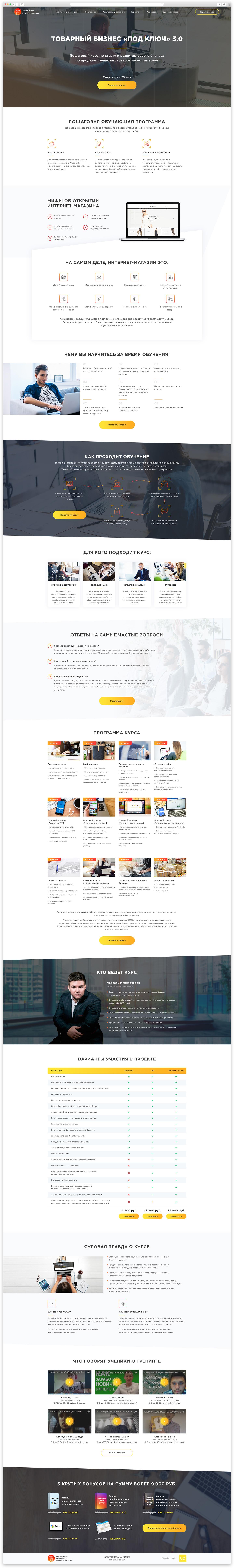 Landing Page «под ключ» для Марселя Миннахмедова