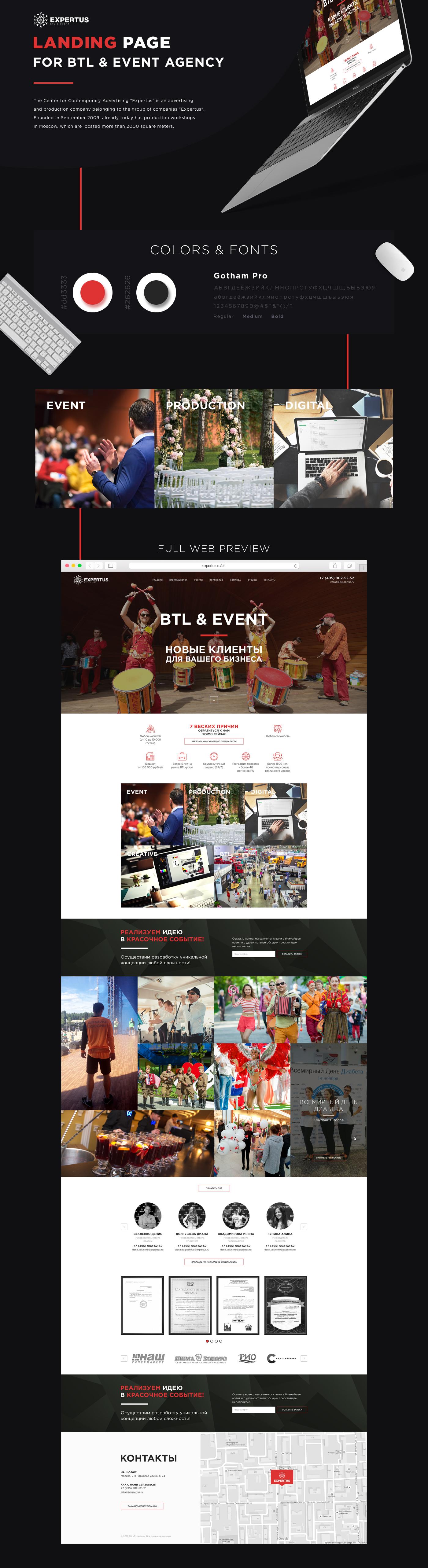 """Landing Page для рекламы услуг компании """"Expertus"""""""