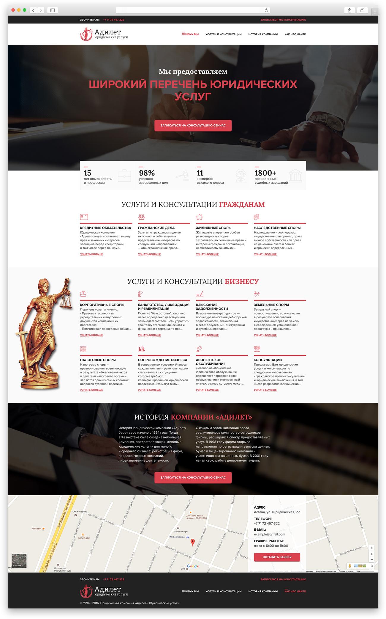 """Landing Page для юридической компании """"Адилет"""""""
