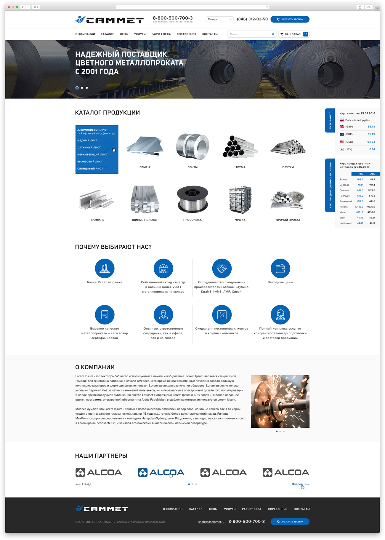 """Главная страница для сайта компании """"Саммет"""""""