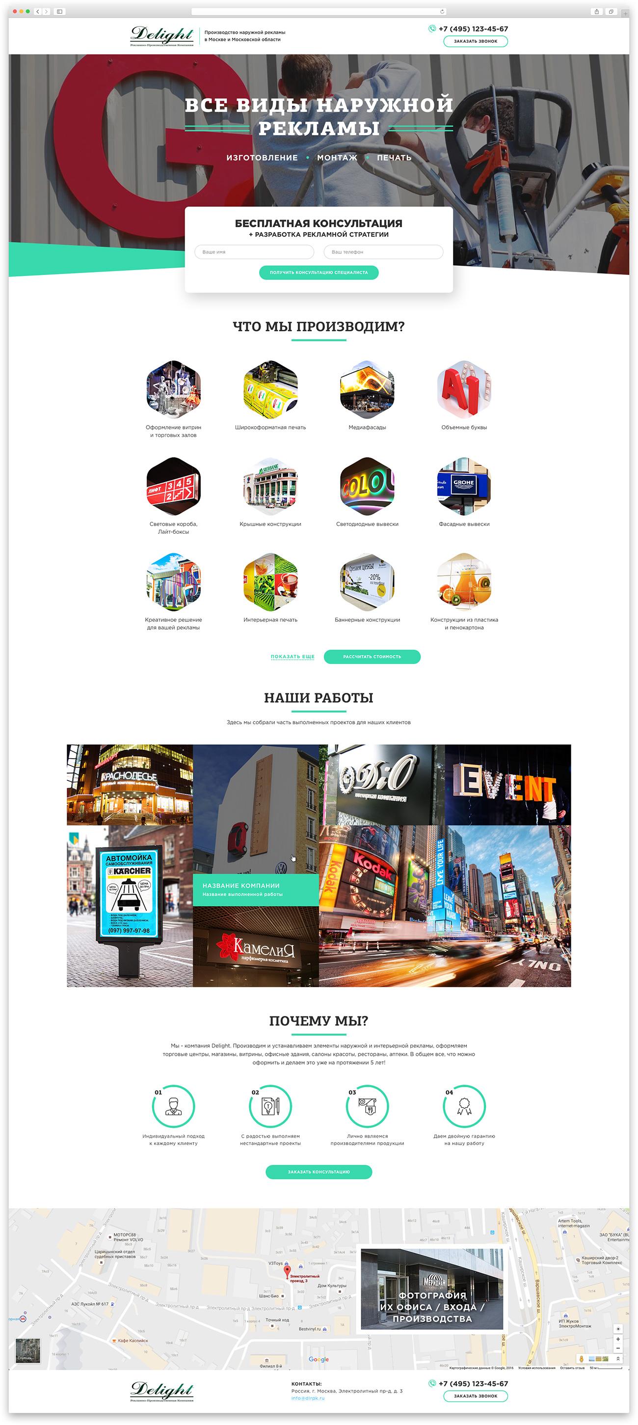 """Landing Page для компании по изготовлению наружной рекламы """"Delight"""""""