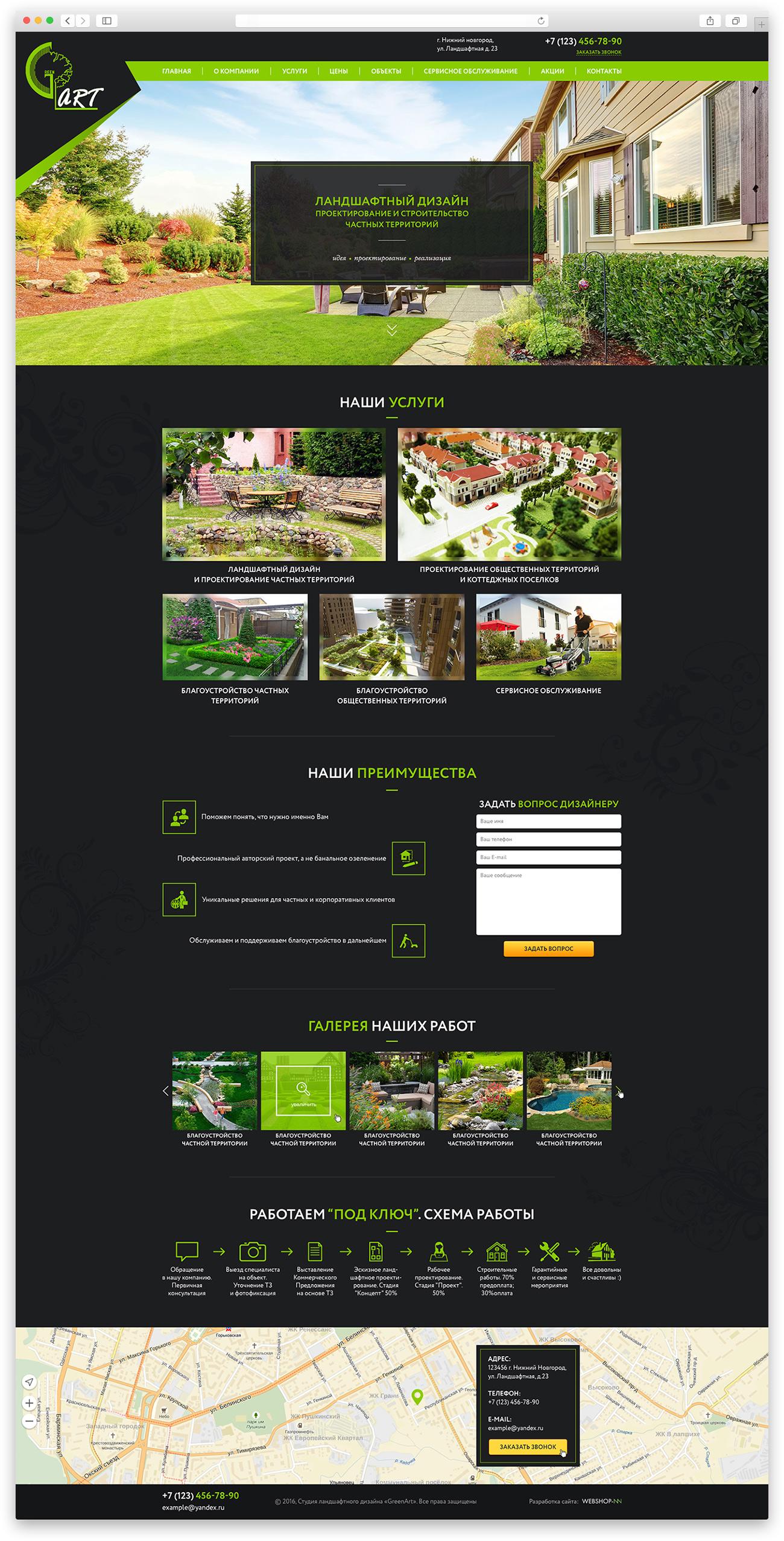 """Сайт визитка для студии ландшафтного дизайна """"Green Art"""""""