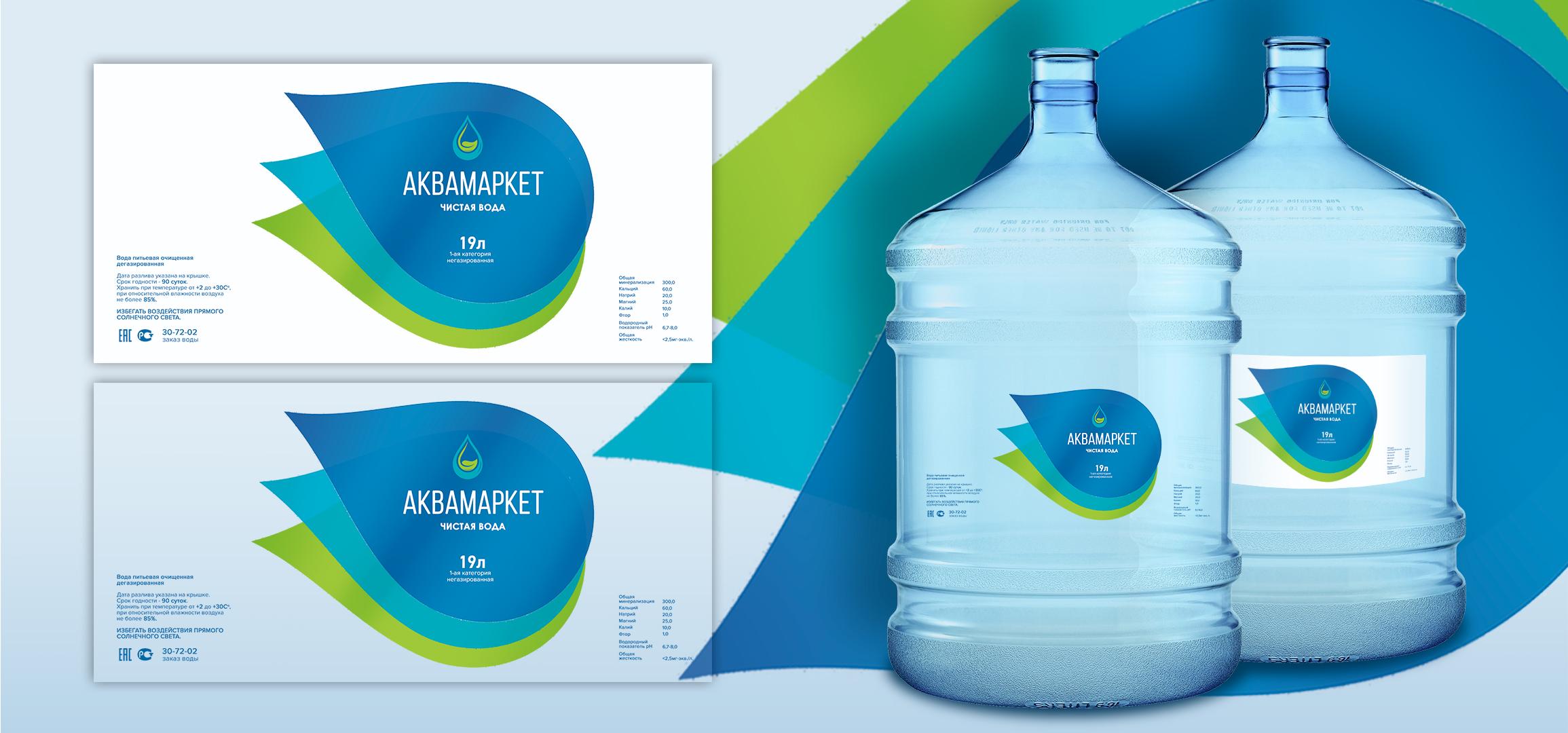 Разработка этикетки для питьевой воды в 19 литровых бутылях фото f_1075f003b0828d95.jpg