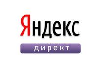 Рекламная кампания в директе с конверсией (клик до 17 рублей)