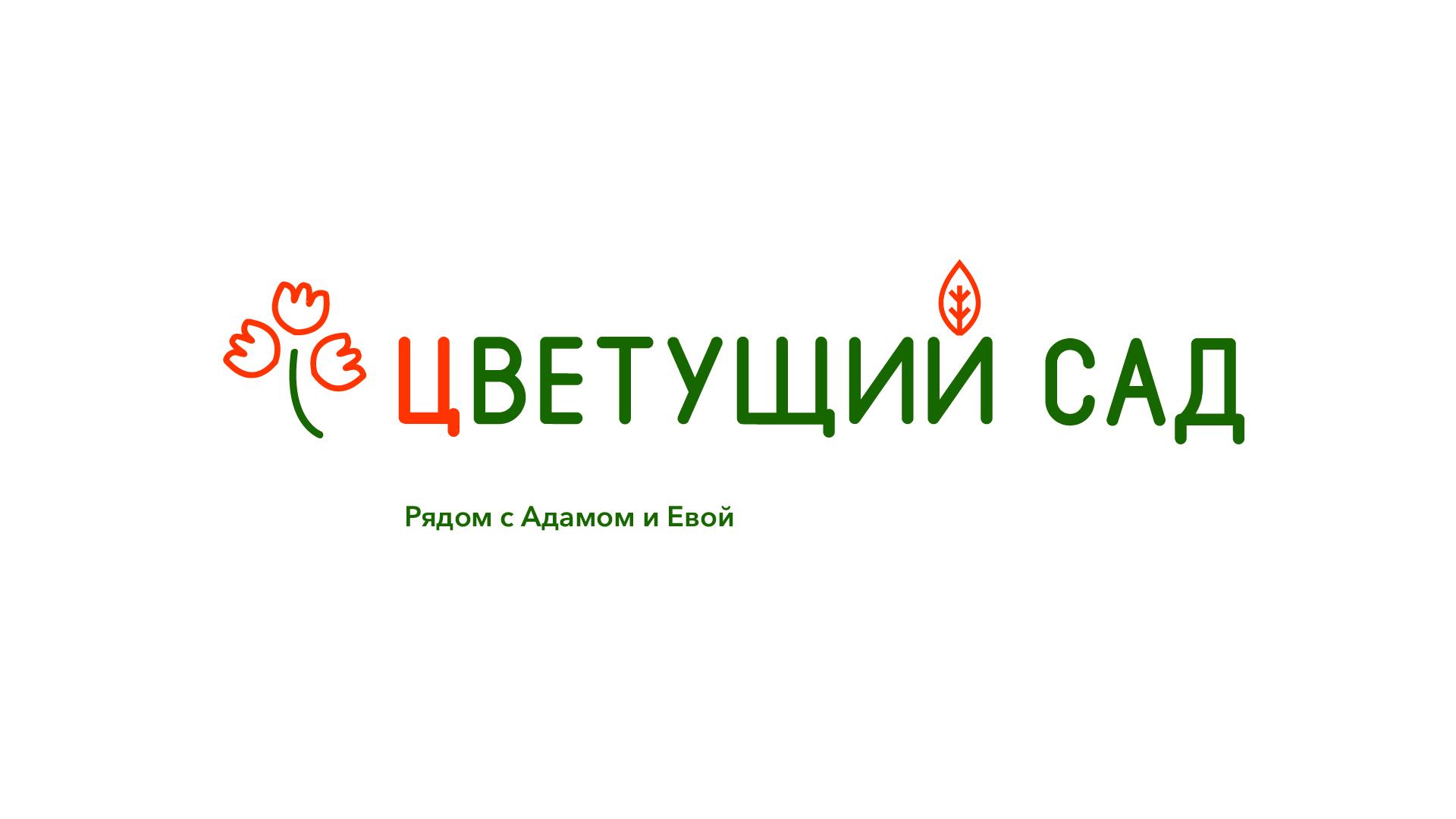"""Логотип для компании """"Цветущий сад"""" фото f_0885b69e1d2a0b56.jpg"""
