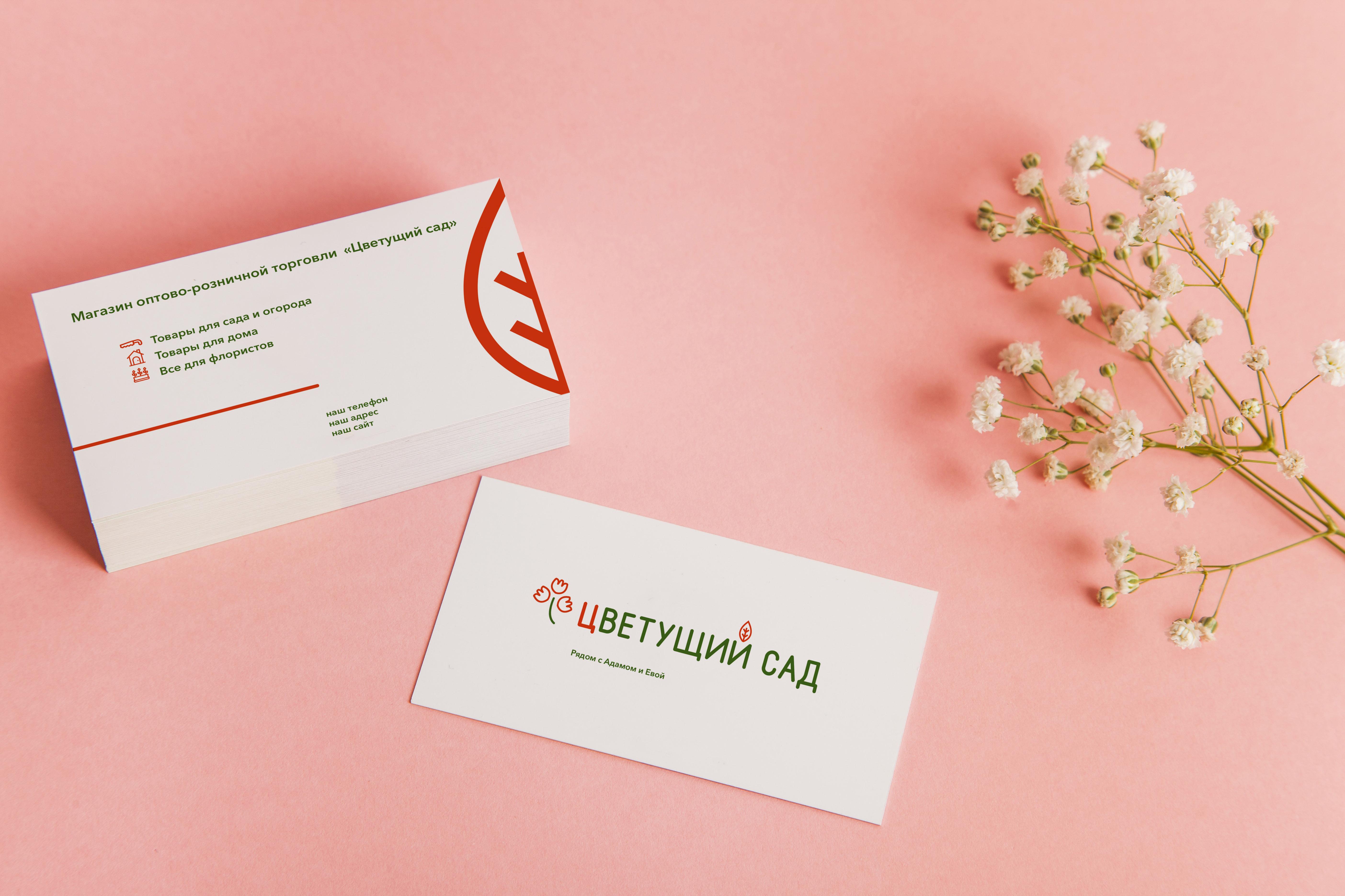 """Логотип для компании """"Цветущий сад"""" фото f_2295b69e2c682412.jpg"""