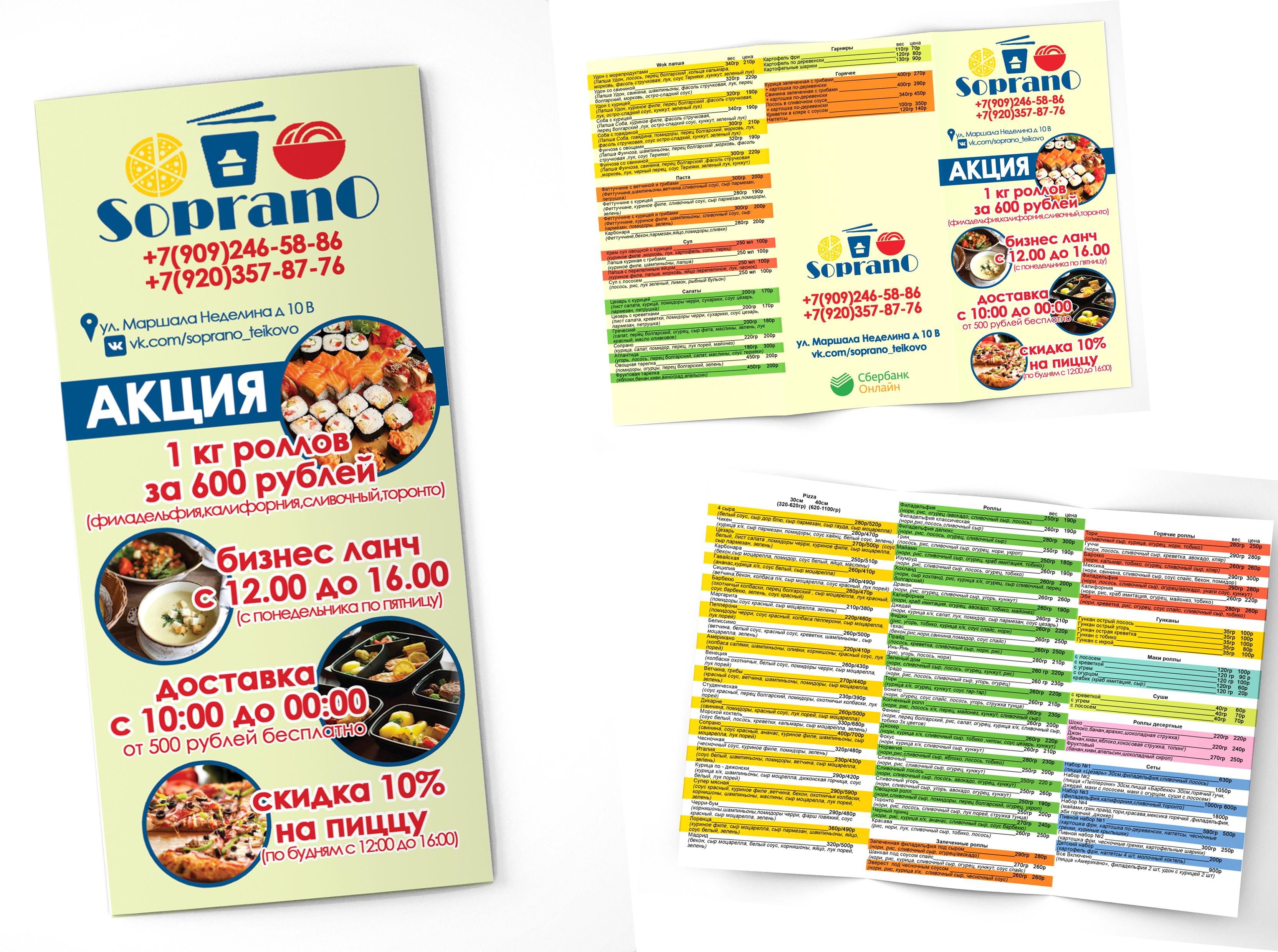 Буклет-меню для доставки. Ресторан Soprano