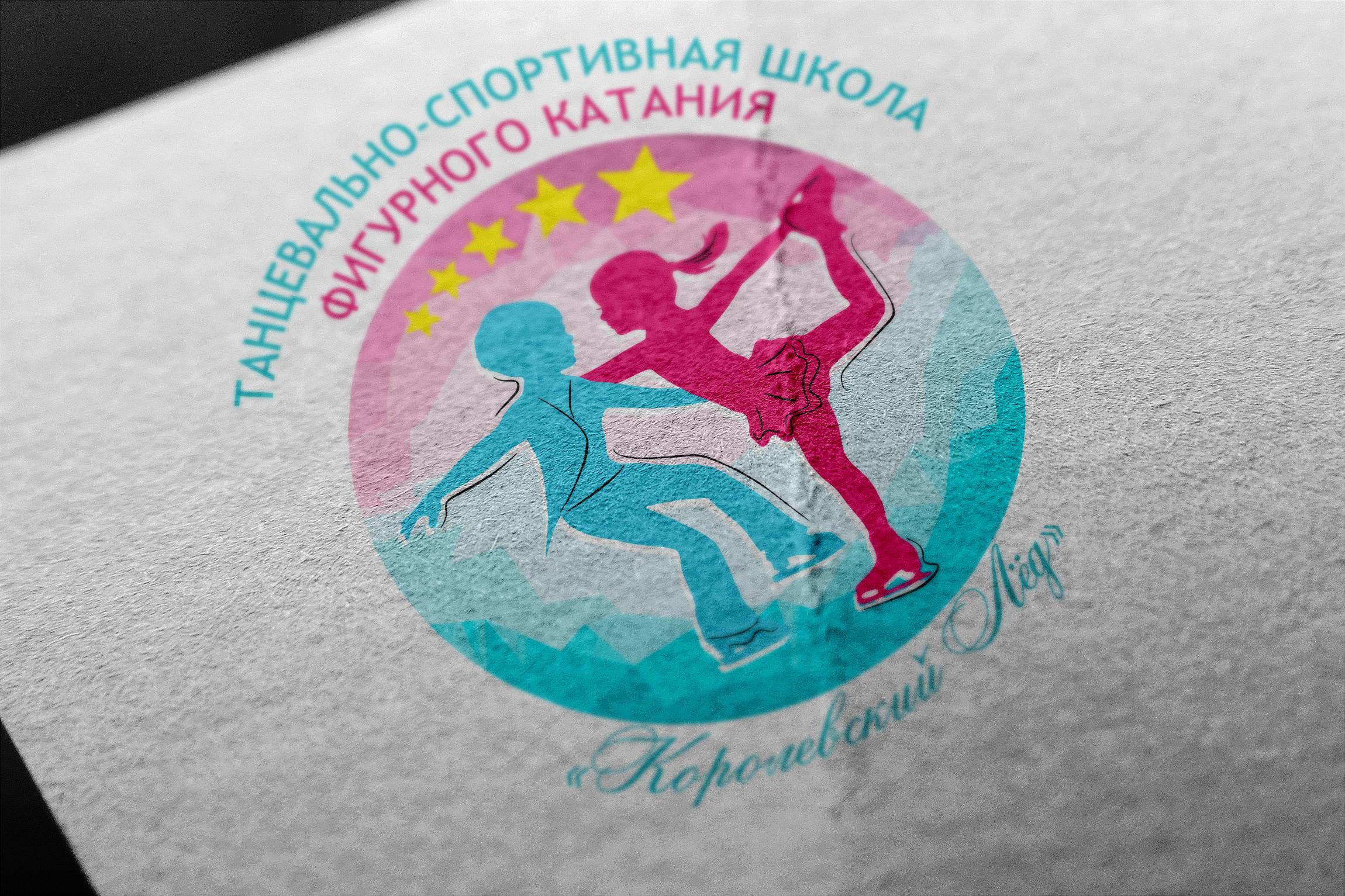"""Логотип """"Королевский Лёд"""""""