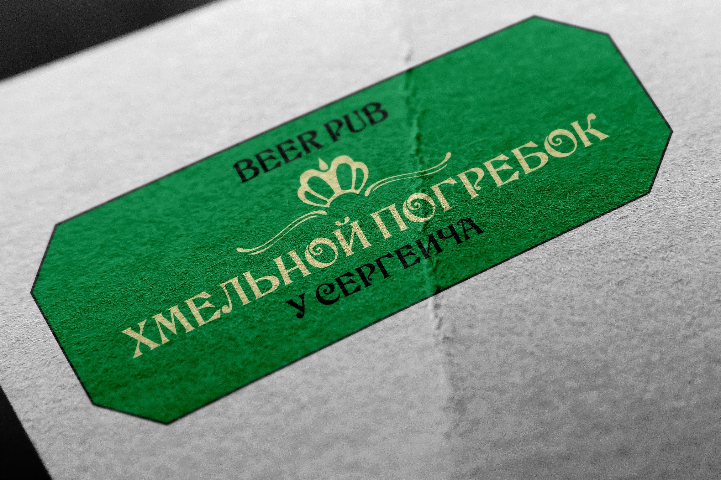 """Логотип """"Хмельной погребок"""""""