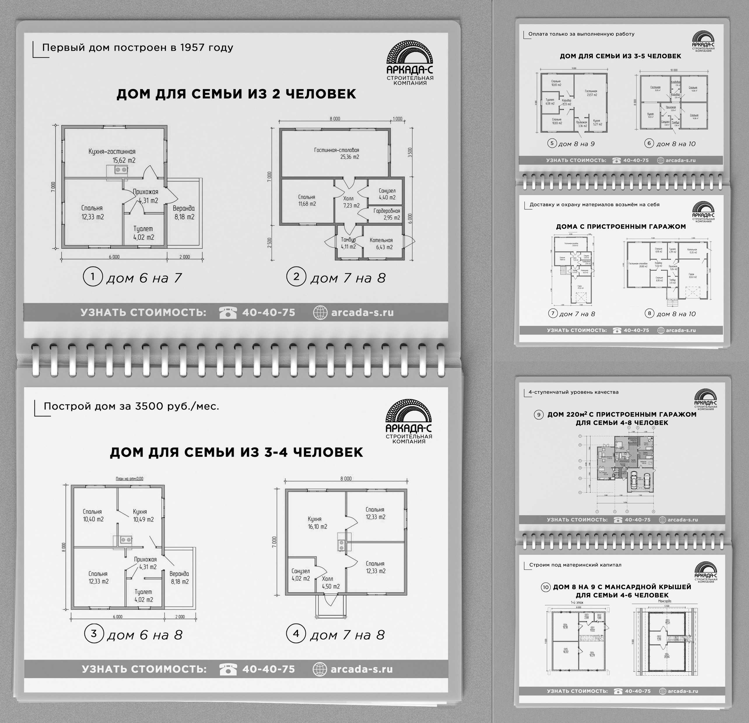 Мини-каталог для строительной фирмы (формат а5)