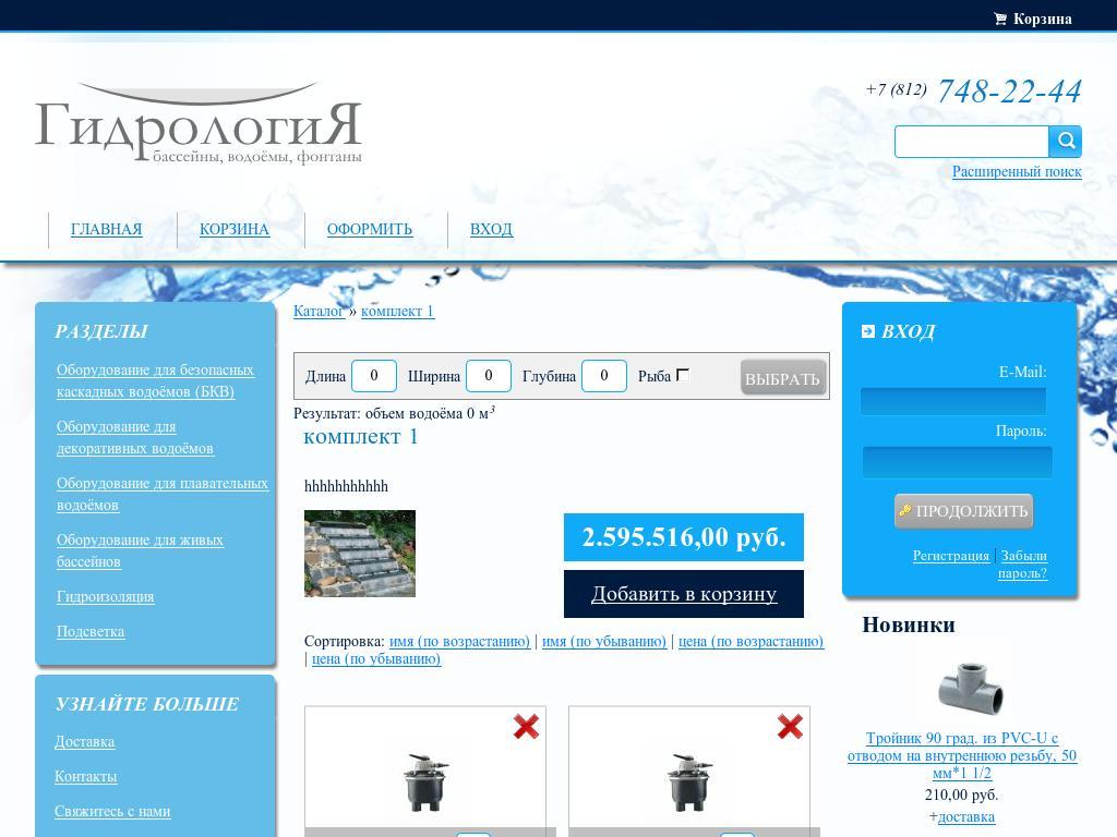 Калькулятор рассчета водоема и подбор оборудования