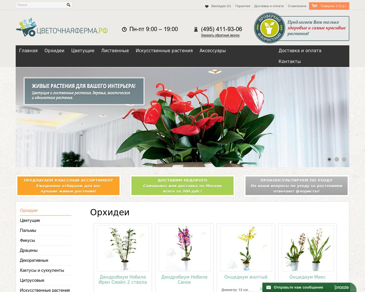 Магазин http://plantsfarm.ru/