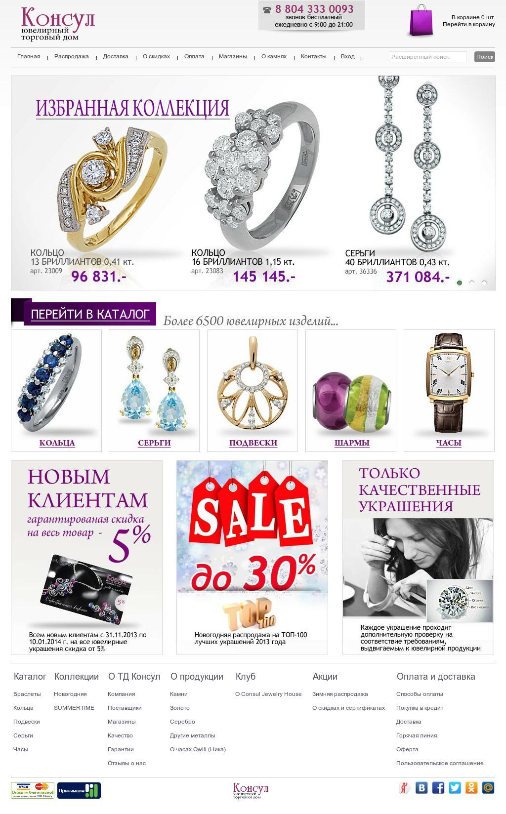 Ювелирный магазин http://gold-consul.ru/