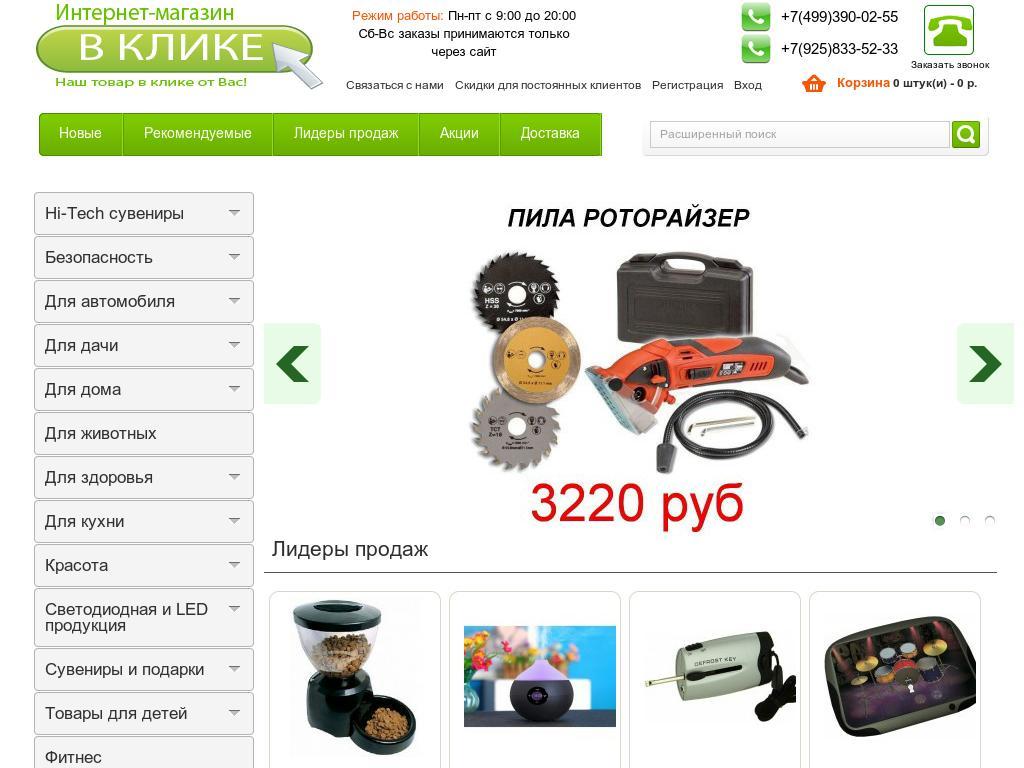 Магазин v1clike.ru