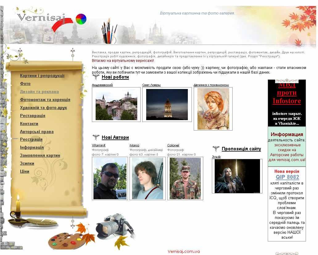 vernisaj.com.ua