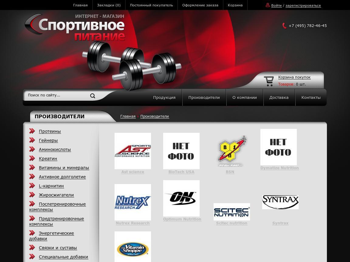 доработка функционала магазина http://www.drmass.ru/